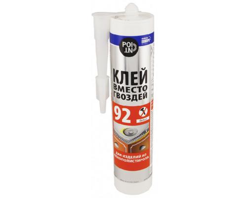 Клей вместо гвоздей POINT 92 для изделий из пенополистирола, белый 280 мл